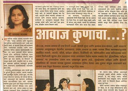 Maharashtra Times June 2005
